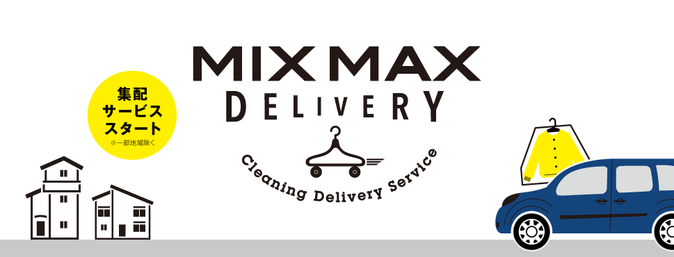 MIXMAX DELIVERY クリーニング集配サービススタート! お店のある市町村は対応可能です!(一部地域除く)